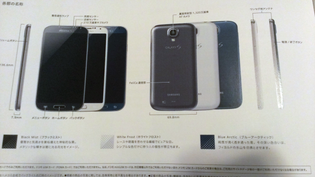 Samsung_Galaxy_S_4_Blue_Arctic_Leak