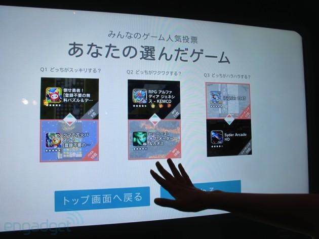 Google _Play_Vending_Machines_Japan_05