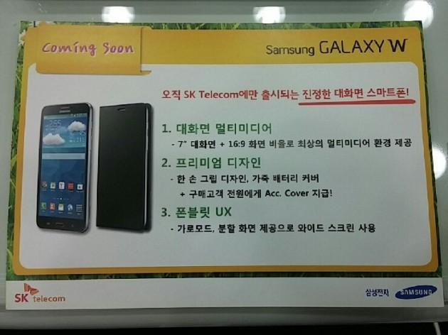 samsung_galaxy_w_brochure_leaked