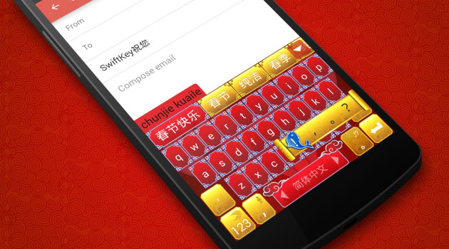 swiftkey_chinese_language_support_02