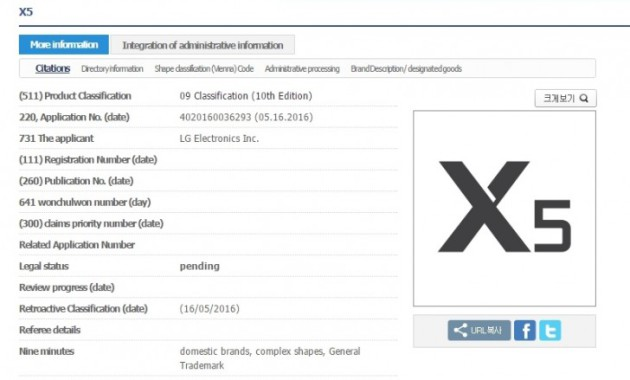 LG_X5_trademark_filing_logo_052416